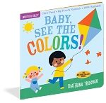 Indestructibles Baby Books: Baby, See the Colors!